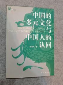 中国多元文化与中国人的认同