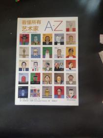 看懂所有艺术家A-Z