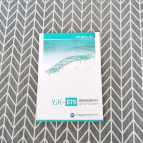 YJK-STS钢结构施工图设计软件用户手册及技术条件