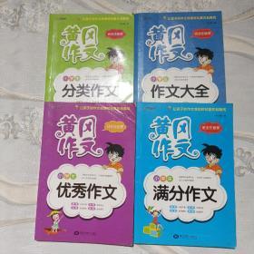 黄冈作文 小学生分类作文(四册合售)