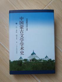 中国蒙古文学学术史