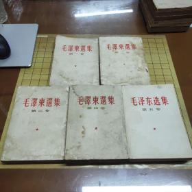 毛泽东选集 (第1--5卷) 竖版(全五卷)