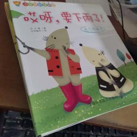 小仓鼠科学绘本(全10册)