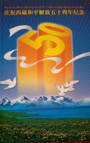 庆祝西藏和平解放五十周年纪念 纪念币 邮票 银章 如图所示 特殊商品售出后不退不换