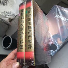 奥斯特洛夫斯基两卷集--暴风雨所诞生的.书信演讲集
