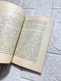 中国当代游记选下