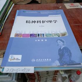 精神科护理学,第三版