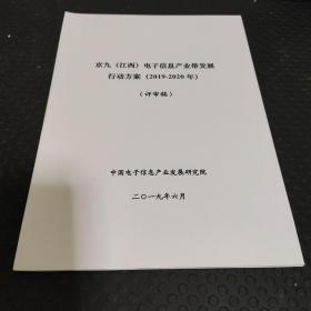 京九(江西)电子信息产业带发展行动方案(2019-2020年)评审稿