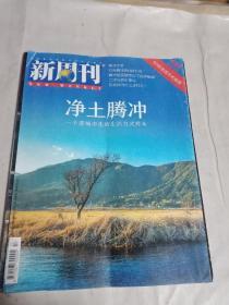 新周刊 2015年第22期总第455期