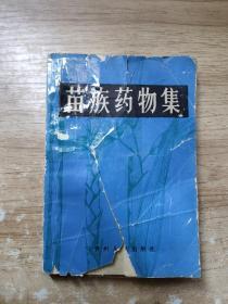 苗族药物集  正版原书