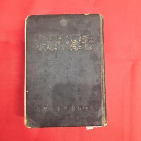 毛泽东选集 【精装五卷本】1947年3月一版一印