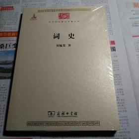 词史 商务印书馆出版