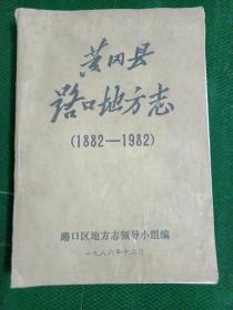 黄冈县路口地方志[1882-1982]
