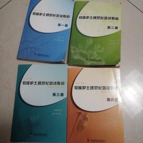 初级护士规范化培训教材(一,二,三,四)共四本一套合售(二,四里有划线,不影响阅读)
