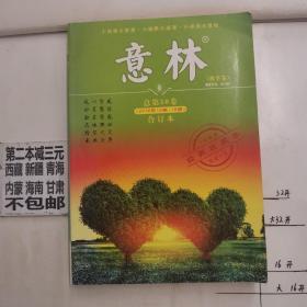 意林(秋季卷)总第50卷(2016年13期-18期) 合订本