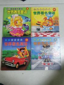 卡通拼音读物  世界著名童话ABCD