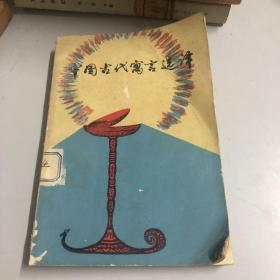 中国古代寓言选译