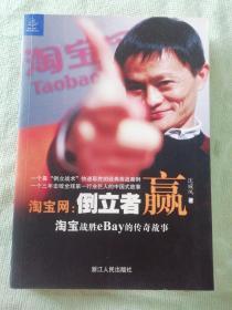 淘宝网:淘宝战胜eBay的传奇故事