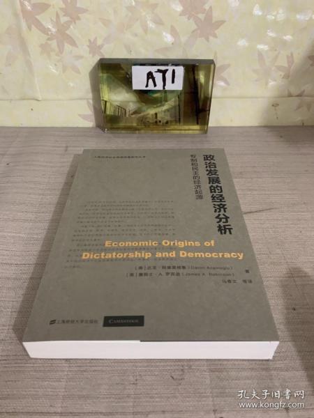 政治发展的经济分析:专制和民主的经济起源