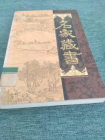 名家藏书 . 第一卷 : 古诗源