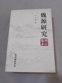 魏源研究(增订版本)