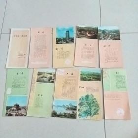 中国旅游游览图:北京.郑州.韶山.桂林.西安.长春.上海.沙石峪,苏州