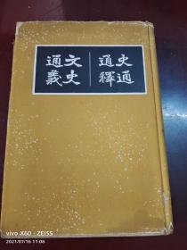 《史通通释 文史通义》民国24年初版,精装带书衣