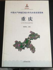 中国水产养殖区域分布与水体资源图集:重庆