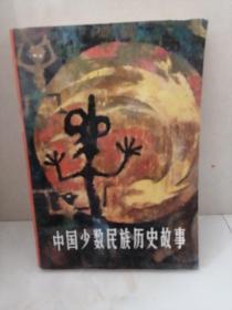 中国少数民族历史故事
