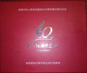我与祖国共奋进1949-2009 纪念徽章 如图所示 二手物品 售出后不退不换