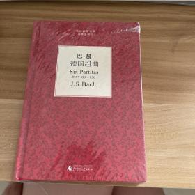 袖珍钢琴经典丛书:巴赫德国组曲