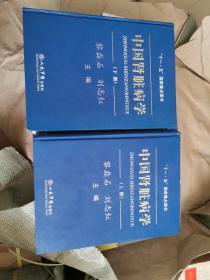 中国肾脏病学(上下册)(全二册)