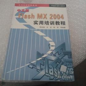 中文版Flash MX 2004实用培训教程