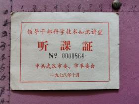 """老听课证:领导干部科学技术知识讲座听课证(1978年10月、武汉市委市革委会、背面有杜子才名字、贴""""武汉市革命委员会大礼堂""""门票一枚)见书影及描述"""