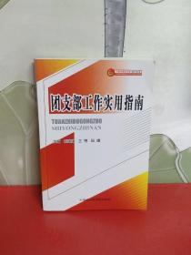 团支部工作实用指南/中国共青团文库培训书系