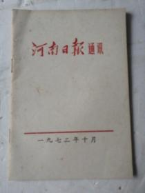 河南日报通讯: