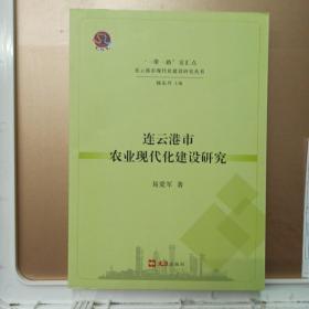 """""""一带一路""""交汇点连云港市现代化建设研究丛书一一连云港市农业现代化建设研究"""