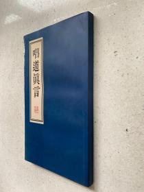 儒释道医善本丛书:唱道真言(依据道藏辑要版本影印)01
