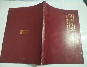 丹青传家 当代岭南美术名家邀请展作品集