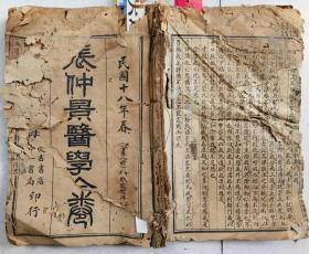民国十八年:张仲景医学全书《伤寒论十卷》 卷一