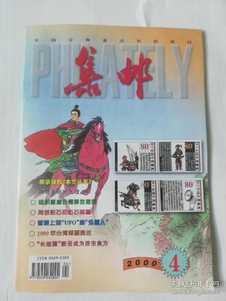 集邮杂志2000.4
