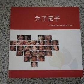 为了孩子一纪念浙江儿童艺术剧团成立30周年