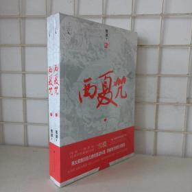 雪漠西部小说系列:西夏咒(全两册)