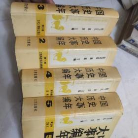 中国历史大事编年(全五卷)缺第1册
