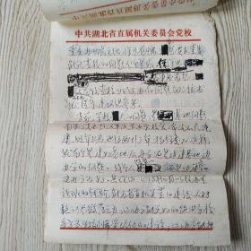 何国俊信札4页