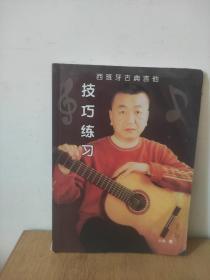 西班牙古典吉他  技巧练习