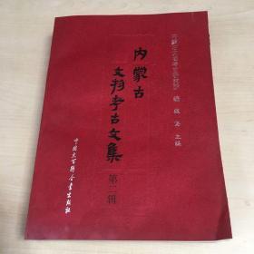 内蒙古文物考古文集.第二辑
