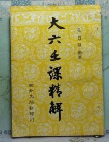 大六壬课精解  1981