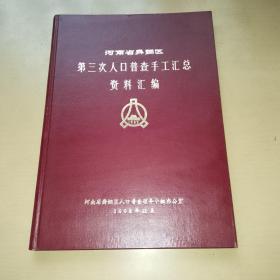 河南省舞钢区第三次人口普查手工汇总资料汇编,内页九五品,仅印700册