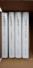 中国战争史(4册)